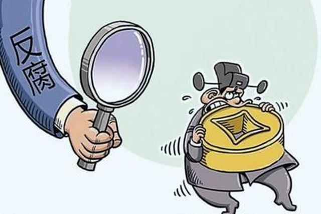 """呼和浩特市:严防民生、扶贫领域""""微腐败"""""""