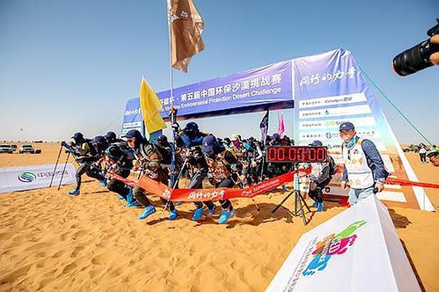 """""""开能杯""""第五届中国环保沙漠挑战赛在阿拉善举行"""