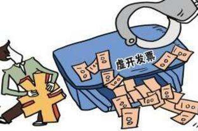 """锡林郭勒盟保持对""""虚开骗税""""保持高压态势"""