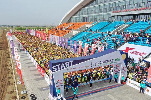 2019呼和浩特马拉松激情开跑