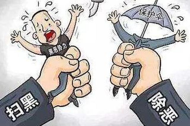 """乌拉特前旗:深挖细查涉黑涉恶腐败和""""保护伞"""""""