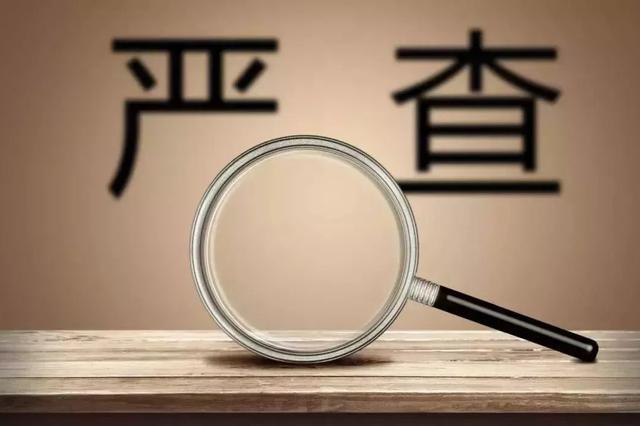 通辽市政协原副主席吴国林一审获刑17年