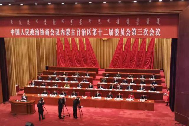 图为内蒙古政协第十二届委员会第三次会议开幕