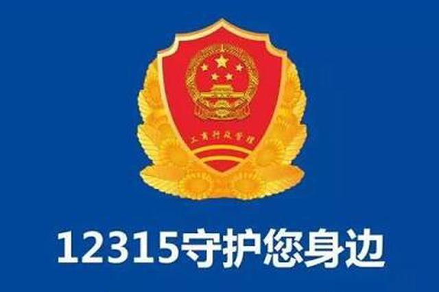 内蒙古自治区:12315整合5条投诉举报热线