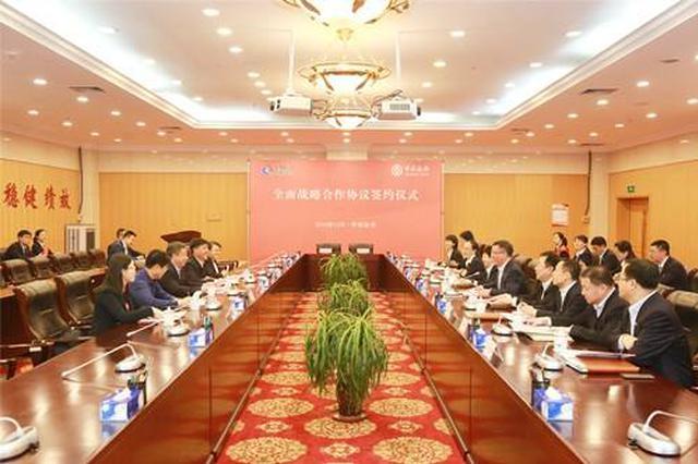 邮储银行内蒙古分行2020年工作会议召开