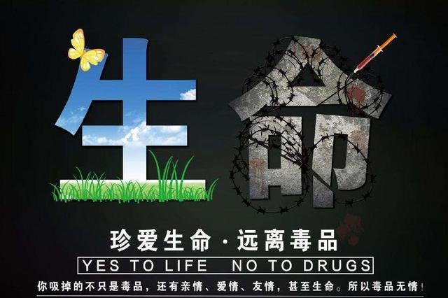 110宣传日 巴彦淖尔市禁毒部门开展禁毒宣传