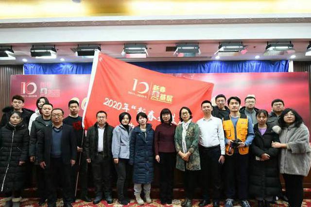 """2020年内蒙古网络媒体""""新春走基层""""集中采访活动启"""