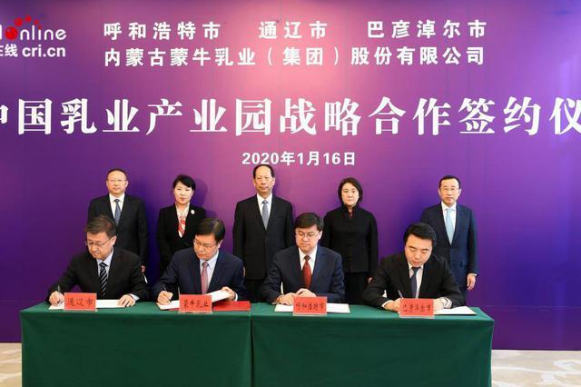 中国乳业产业园战略合作签约仪式在呼和浩特市举行