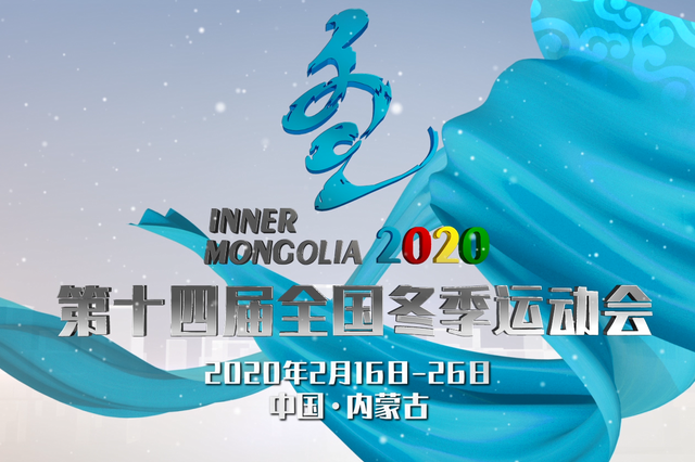 十四冬形象宣传片震撼发布!共赴冰雪之约!
