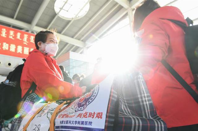 内蒙古第八批支援湖北医疗队启程