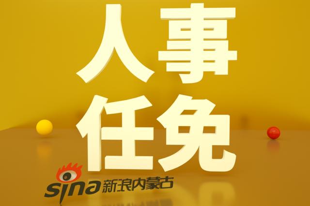 郭玉峰任通辽市人民政府副市长、代理市长