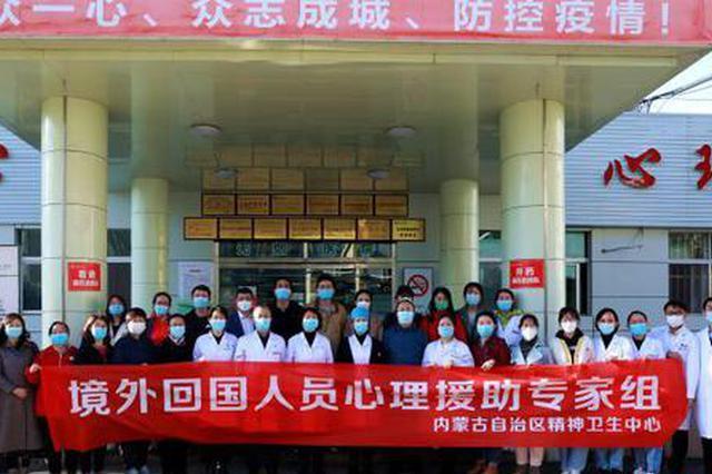 内蒙古派出心理专家对境外输入人员进行心理援助