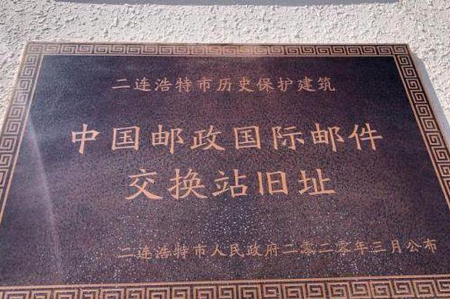 中蒙最大陆路口岸二连浩特口岸首个历史建筑挂牌