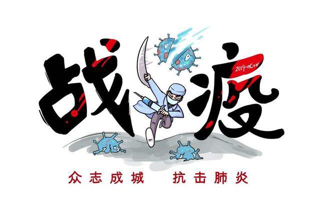 代表委员讲述:他们在内蒙古汇聚抗疫战力