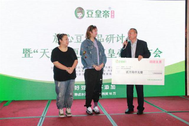 内蒙古呼和浩特市召开放心(绿色)豆制品研讨会