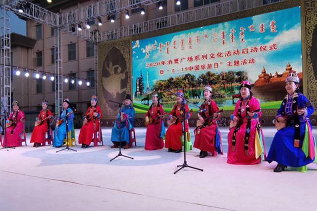 额济纳率先启动2020年消夏广场系列文化活动