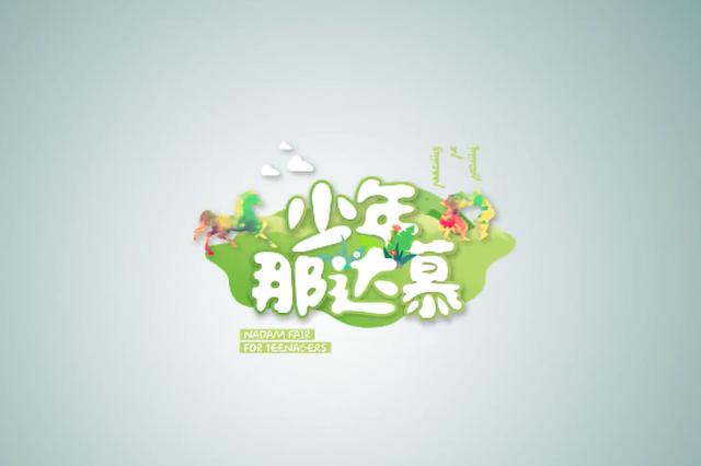 """内蒙古文化旅游品牌之""""少年那达慕"""""""