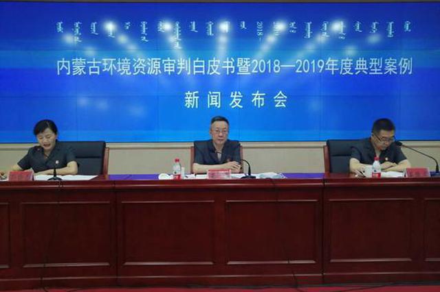 内蒙古自治区高级人民法院首次发布《内蒙古自治区环境资源审判白皮书》