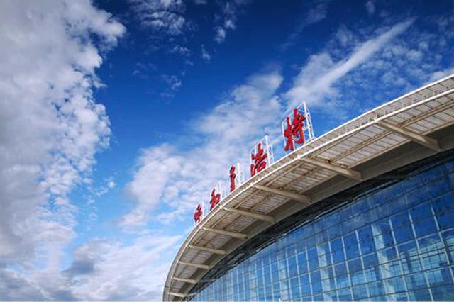 创立推广模式 呼和浩特市机场加大市场销售力度