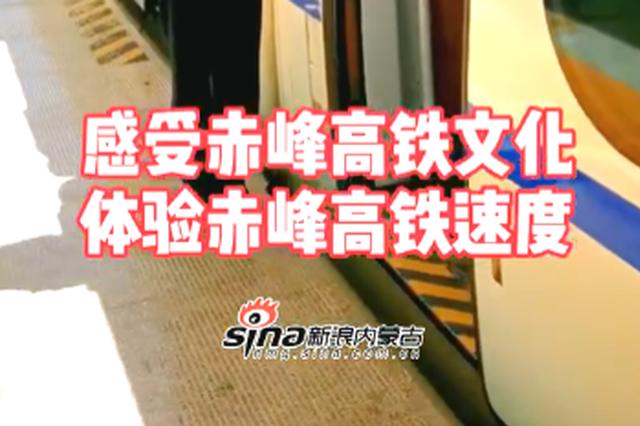 赤峰到朝阳高铁开始试运行 全线开通进入倒计时