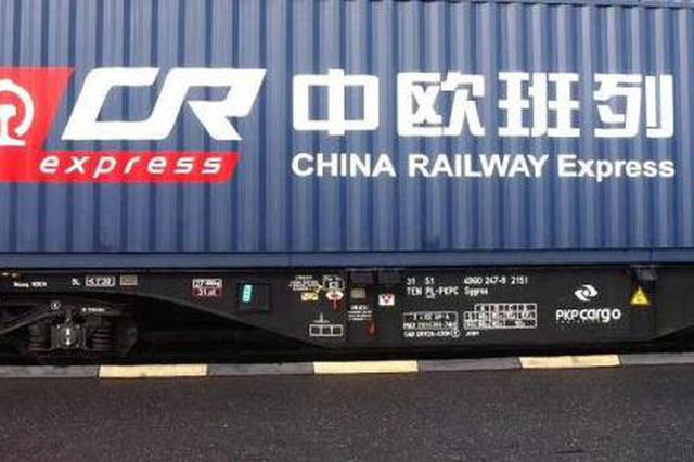 """日本—中国(连云港)—蒙古国""""首发班列出境"""