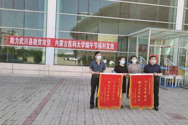 内蒙古医科大学助力革命老区武川县消费扶贫获赞