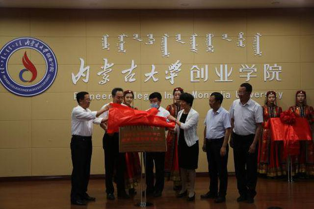 """内蒙古大学创业学院举办""""两个中心""""揭牌仪式"""