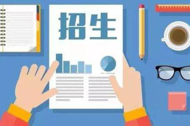 通辽市2020年普通高校招生考试工作视频会议召开