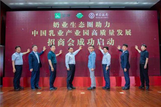 云端直播 中国乳业产业园高质量发展招商会举行