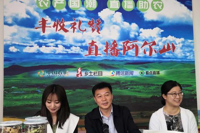 巍巍大兴安梦幻阿尔山电商直播活动6月22日重磅推出