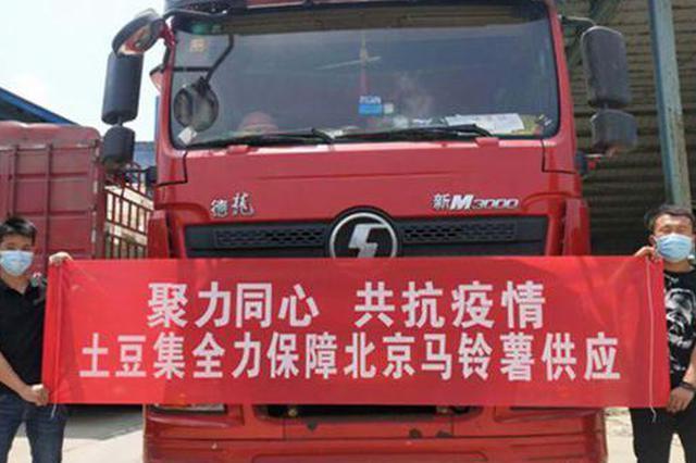 首批49吨产品抵京 土豆集全力保障北京马铃薯供应