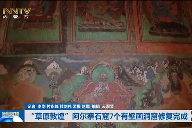 """""""草原敦煌""""阿尔寨石窟7个有壁画洞窟修复完成"""
