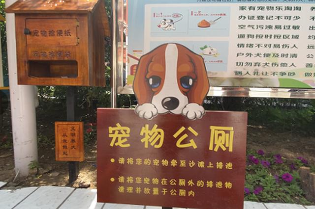 """点赞!呼和浩特市一小区""""宠物厕所""""挂牌上岗"""