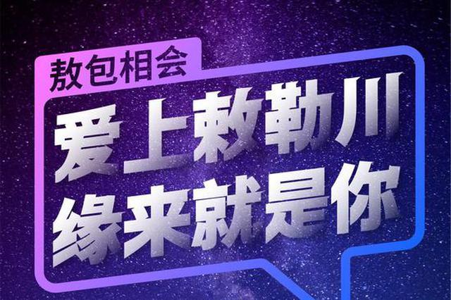 """""""爱上敕勒川 缘来就是你""""——青城交友联谊会7月12日举行"""