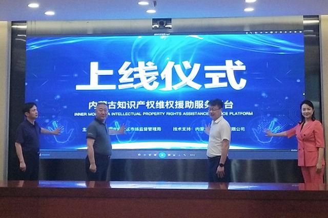 内蒙古知识产权维权援助服务平台上线