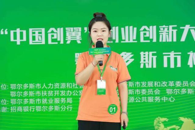 """""""中国创翼""""创业创新大赛内蒙古赛区初赛举行"""