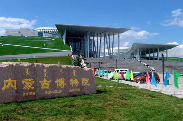 寻青城文化 走进内蒙古博物院