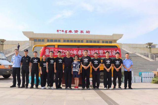 卓资东所民警参加集团公司2020卓资东站站区运动会