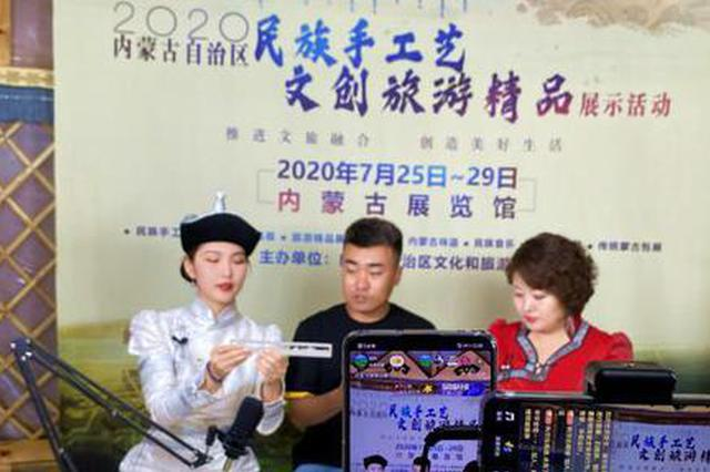 内蒙古草原匠人线上线下展5000余款匠心作品