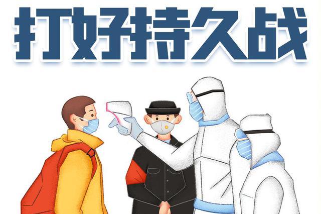 通辽市新冠肺炎防控指挥部召开疫情防控电视电话会议