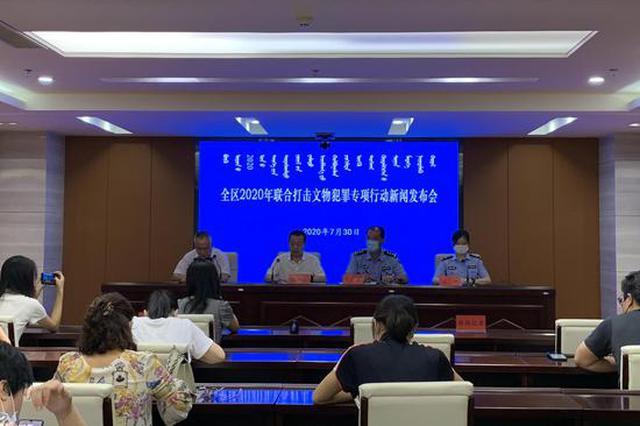 内蒙古多部门联合开展打击文物犯罪专项行动