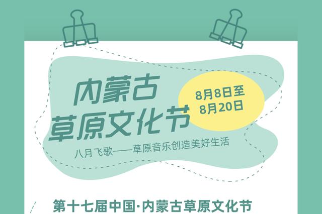 第十七届中国·内蒙古草原文化节8月8日开幕