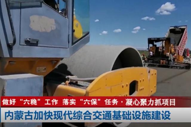 """""""骨架""""不断舒展 内蒙古交通基础设施建设持续提速"""