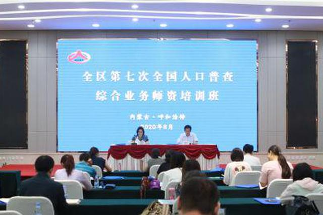 内蒙古自治区人口普查综合业务培训月正式启动
