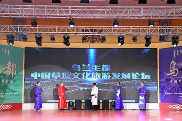 乌兰毛都中国草原文化旅游发展论坛在科右前旗举办