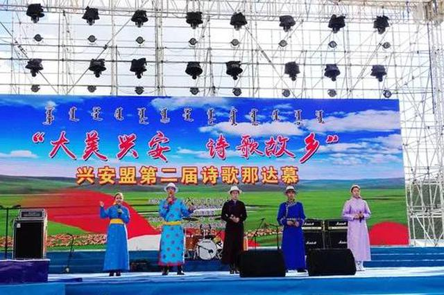 兴安盟第二届诗歌那达慕在科右前旗乌兰毛都苏木举办