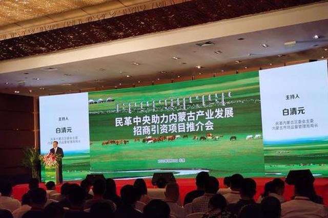 """北京迎来""""草原好亲戚"""" 这一次与投资有关"""