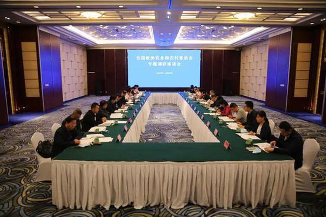 全国政协农业和农村委员会调研组来内蒙古调研