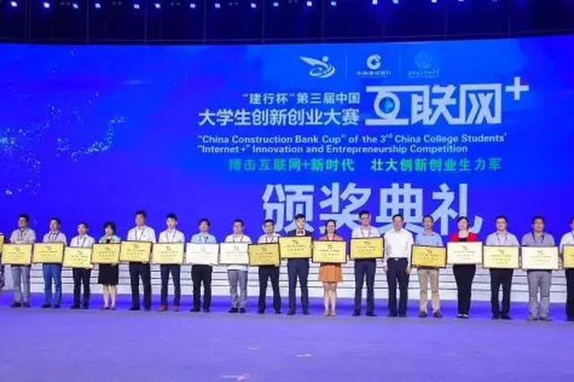 """内蒙古""""互联网+""""大学生创新创业大赛决赛举行"""