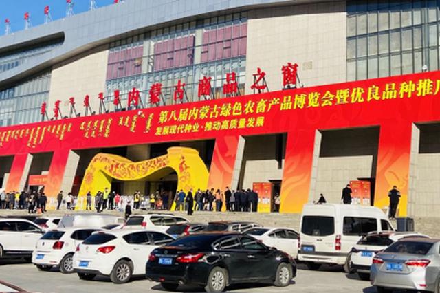 内蒙古第八届绿博会开幕1800余种特色产品齐亮相